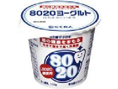 らくれん 8020ヨーグルト カップ110g