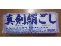 旭食品 真剣絹ごし パック200g×2