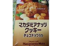 H&H マカダミアナッツクッキー 袋8枚