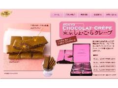 東京ショコラトリー 東京しょ・こ・らクレープ