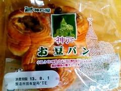 神戸屋 神戸お豆パン 袋1個