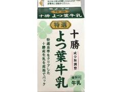 よつ葉 特選 よつ葉牛乳 パック500ml