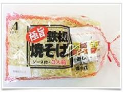 青木食品 極旨 鉄板焼そば 3食 袋420g