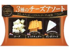 東京デーリー 3種のチーズアソート トレー55g