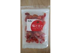 海人の藻塩 塩トマト 袋120g