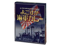 ヤチヨ 横須賀海軍カレー本舗 よこすか海軍カレー 箱200g