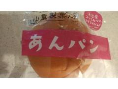 山重製菓所 あんパン 袋1個