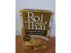 Roi Thai イエローカレースープ パック250ml