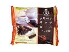 旺旺・ジャパン クリームリッチロール チョコ味 袋21個