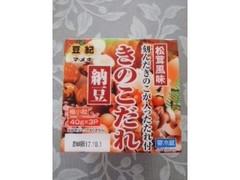 豆紀 きのこだれ納豆 パック40g×3