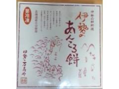 和菓子の万寿や 伊勢のあんころ餅 225g(9個)
