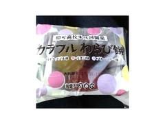 和菓子の万寿や カラフルわらび餅 袋3個