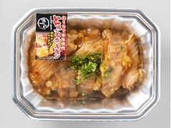 イトーヨーカドー 牛味付シマチョウ焼肉用