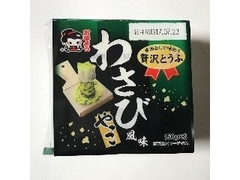 おはよう納豆 わさび風味やっこ パック105g×3