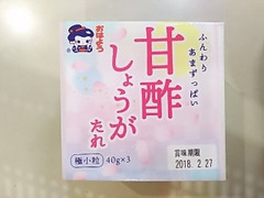 おはよう納豆 甘酢しょうがたれ納豆 パック3個