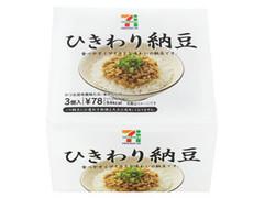 セブンプレミアム ひきわり納豆 パック3個