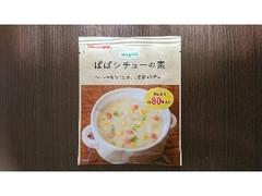 かんてんぱぱ ぱぱシチューの素 袋23.5g