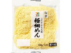 セブンプレミアム こだわりの熟成麺 極細めん 袋130g