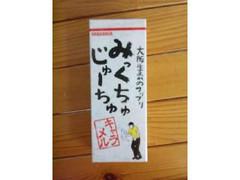 安部製菓 誠商会 みっくちゅじゅーちゅキャラメル 箱18粒