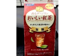 エルビー 香るダージリン おいしい紅茶無糖 パック500ml