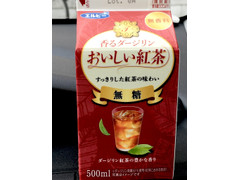 エルビー 香るダージリン おいしい紅茶無糖