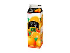 KONDO オレンジ100%