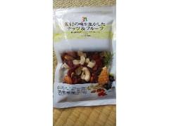 セブンプレミアム 素材の味を生かしたナッツ&フルーツ 袋120g