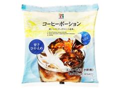 セブンプレミアム コーヒーポーション 甘さひかえめ 袋17g×8
