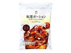 セブンプレミアム 紅茶ポーション アールグレイ 袋19g×16