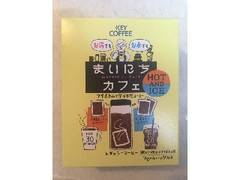 キーコーヒー まいにちカフェ HOT and ICE 箱7g×4