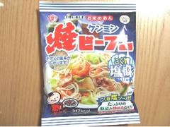 ケンミン 焼ビーフン こく旨塩味 袋70g