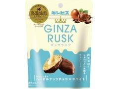 ギンビス GINZA RUSK 香ばしく薫る ヘーゼルナッツチョコ×ホワイト