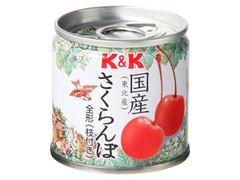 K&K 国産さくらんぼ ピーターデザイン 缶90g