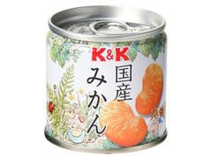 K&K 国産みかん ピーターデザイン 缶90g