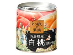 K&K にっぽんの果実 山形県産白桃 川中島 ピーターデザイン 缶195g