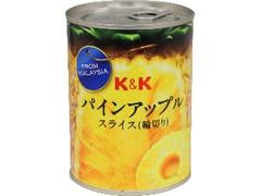 K&K マラヤパイン スライス 缶560g