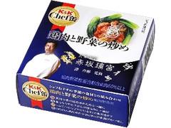 K&K Chef缶 鶏肉と野菜の炒め