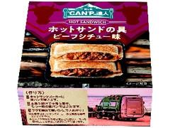 国分 CANPの達人 ホットサンドの具 ビーフシチュー味