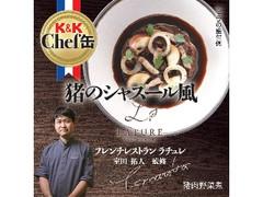 K&K Chef缶 猪のシャスール風