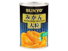 サンヨー みかん 大粒 缶425g