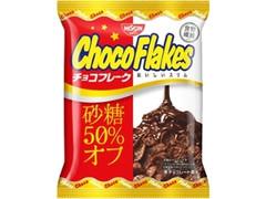 日清シスコ チョコフレーク おいしいスリム 砂糖50%オフ 袋70g