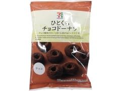 セブンプレミアム ひとくちチョコドーナツ 袋85g