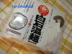 白石興産 白石温麺 袋300g
