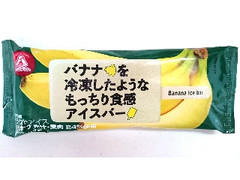 アンデイコ バナナを冷凍したようなもっちり食感アイスバー 袋70g