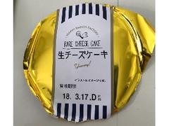 アンデイコ HAPPY SWEETS FACTORY 生チーズケーキ カップ90g