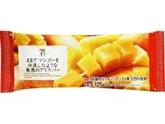 セブンプレミアム まるでマンゴーを冷凍したような食感のアイスバー 袋70ml