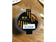 栄屋乳業 濃厚チーズケーキ カップ70g