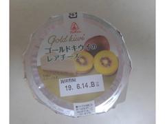 アンデイコ ゴールドキウイのレアチーズ