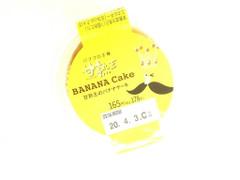 栄屋乳業 甘熟王バナナのケーキ