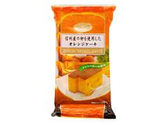 てんけい 信州産の卵を使用したオレンジケーキ オレンジピール使用 袋5個
